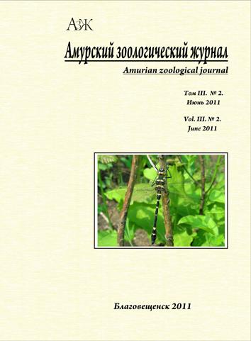Показать Том 3 № 2 (2011): Амурский зоологический журнал