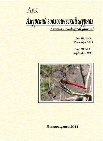 Показать Том 3 № 3 (2011): Амурский зоологический журнал