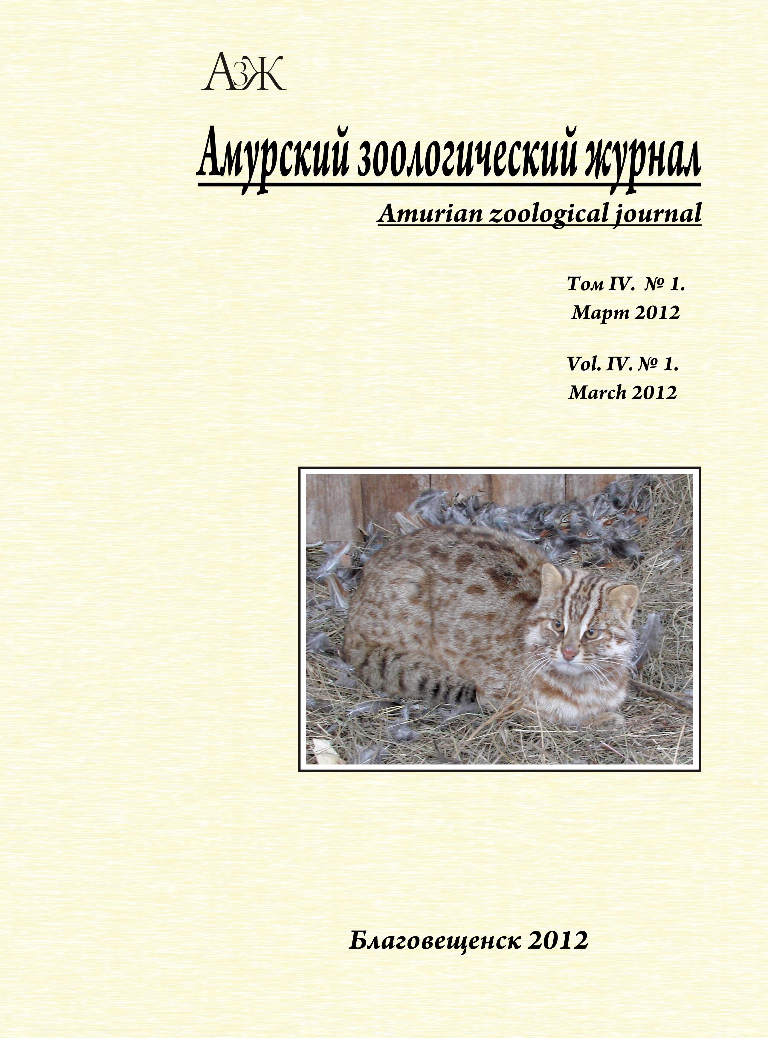 Показать Том 4 № 1 (2012): Амурский зоологический журнал