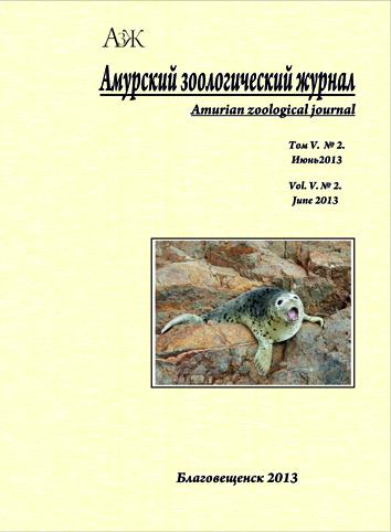 Показать Том 5 № 2 (2013): Амурский зоологический журнал
