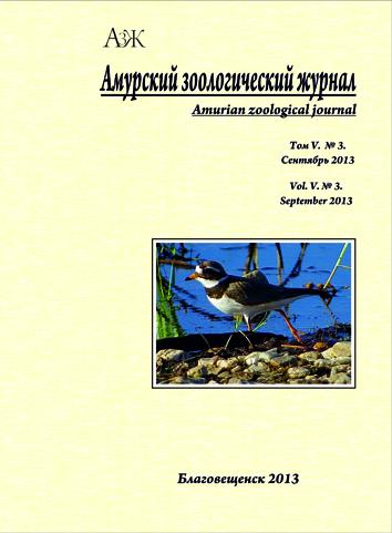Показать Том 5 № 3 (2013): Амурский зоологический журнал