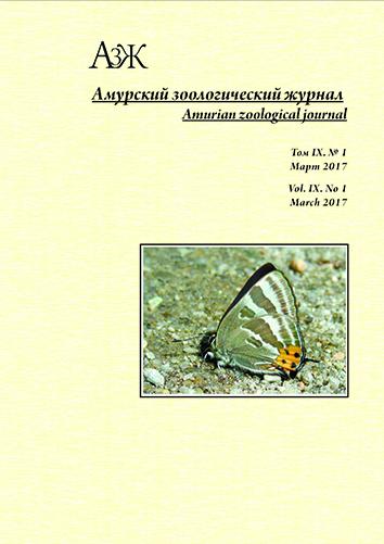Показать Том 9 № 1 (2017): Амурский зоологический журнал