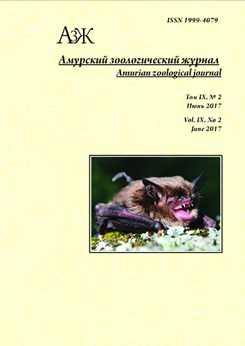 Показать Том 9 № 2 (2017): Амурский зоологический журнал