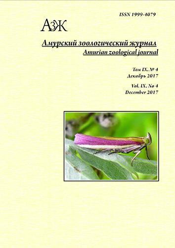 Показать Том 9 № 4 (2017): Амурский зоологический журнал