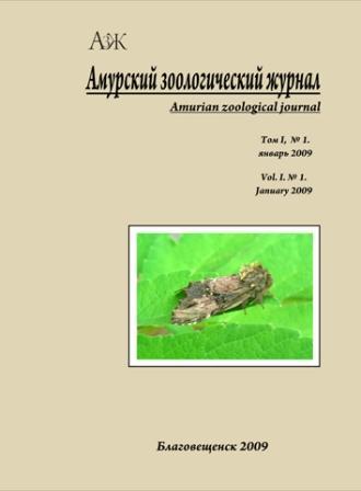 Показать Том 1 № 1 (2009): Амурский зоологический журнал