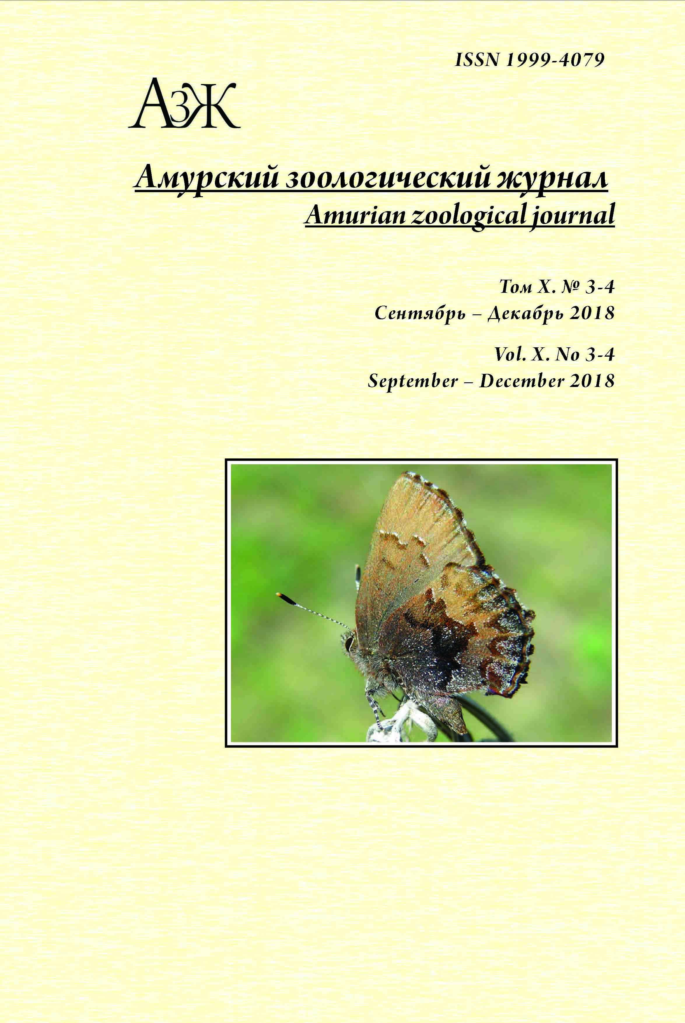 Показать Том 10 № 3–4 (2018): Амурский зоологический журнал