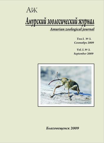 Показать Том 1 № 3 (2009): Амурский зоологический журнал