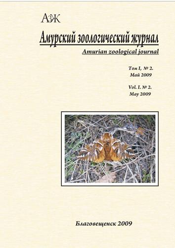 Показать Том 1 № 2 (2009): Амурский зоологический журнал
