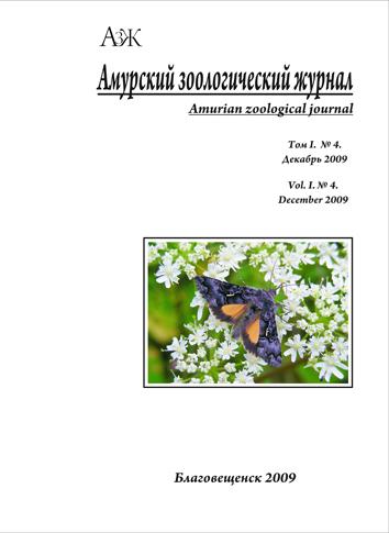 Показать Том 1 № 4 (2009): Амурский зоологический журнал