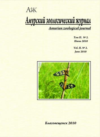 Показать Том 2 № 2 (2010): Амурский зоологический журнал