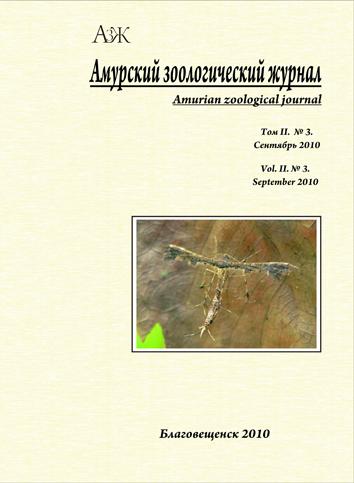 Показать Том 2 № 3 (2010): Амурский зоологический журнал